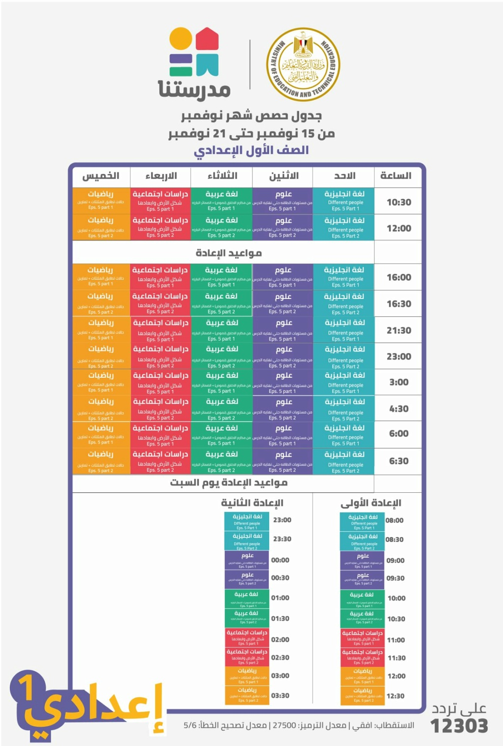 قناة مدرستنا l جدول حصص الأسبوع الخامس من الأحد 15 نوفمبر حتى السبت 21 نوفمبر 51201