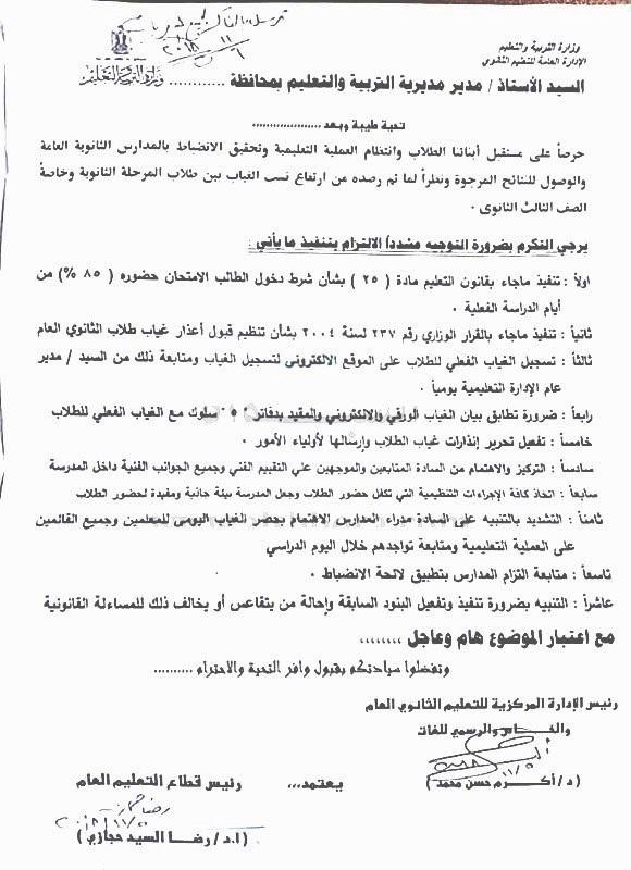 """التعليم"""" تصدر 10 قرارات واجبة النفاذ بجميع المدارس وإحالة المتقاعسين للشئون القانونية 5121011"""