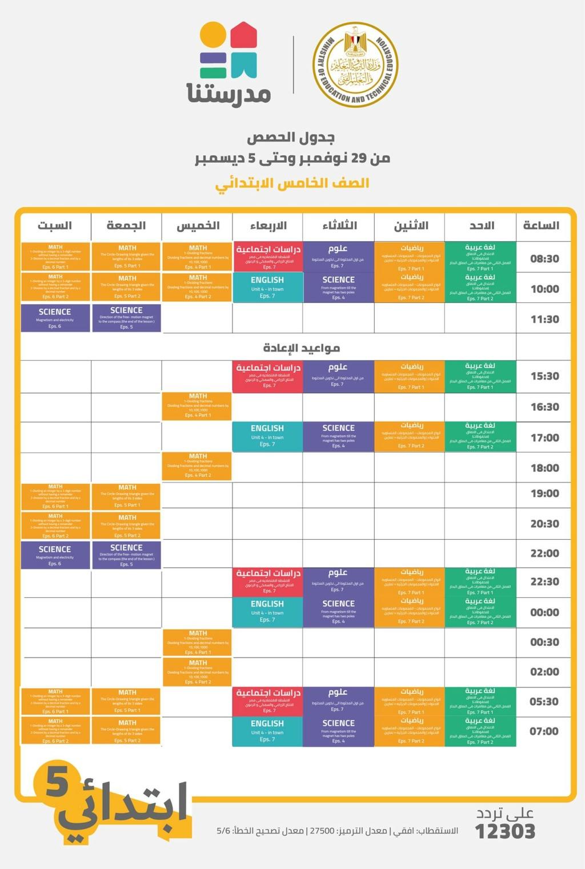 قناة مدرستنا l جدول حصص الأسبوع السابع من الأحد ٢٩ نوفمبر حتى السبت ٥ ديسمبر ٢٠٢٠ 51211