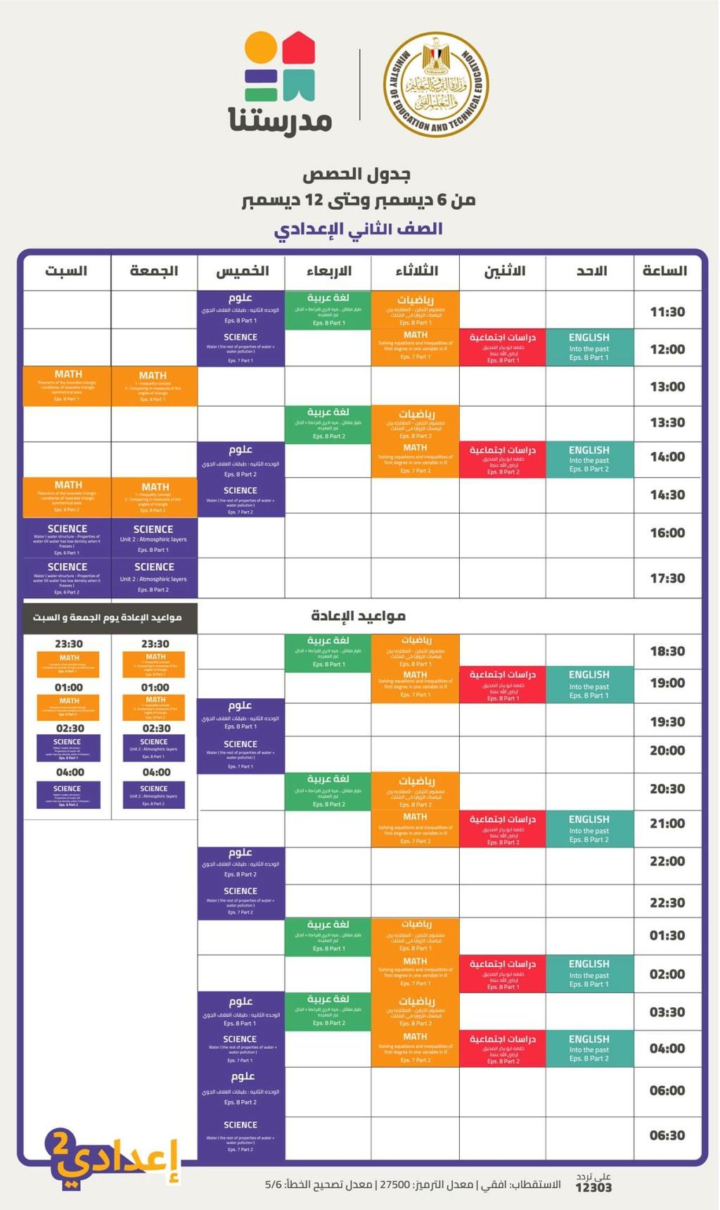 جدول حصص قناة مدرستنا الأسبوع الثامن لصفوف المرحلتين الابتدئية والاعدادية 51215