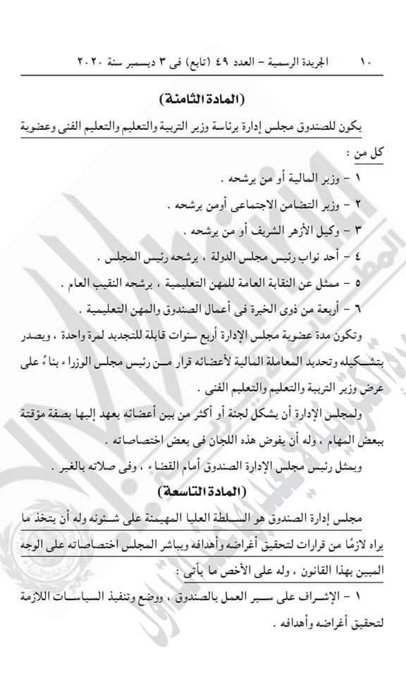عاجل | الرئيس عبد الفتاح السيسي يصدق على قرار هام للمعلمين والتنفيذ من الشهر المقبل 51219