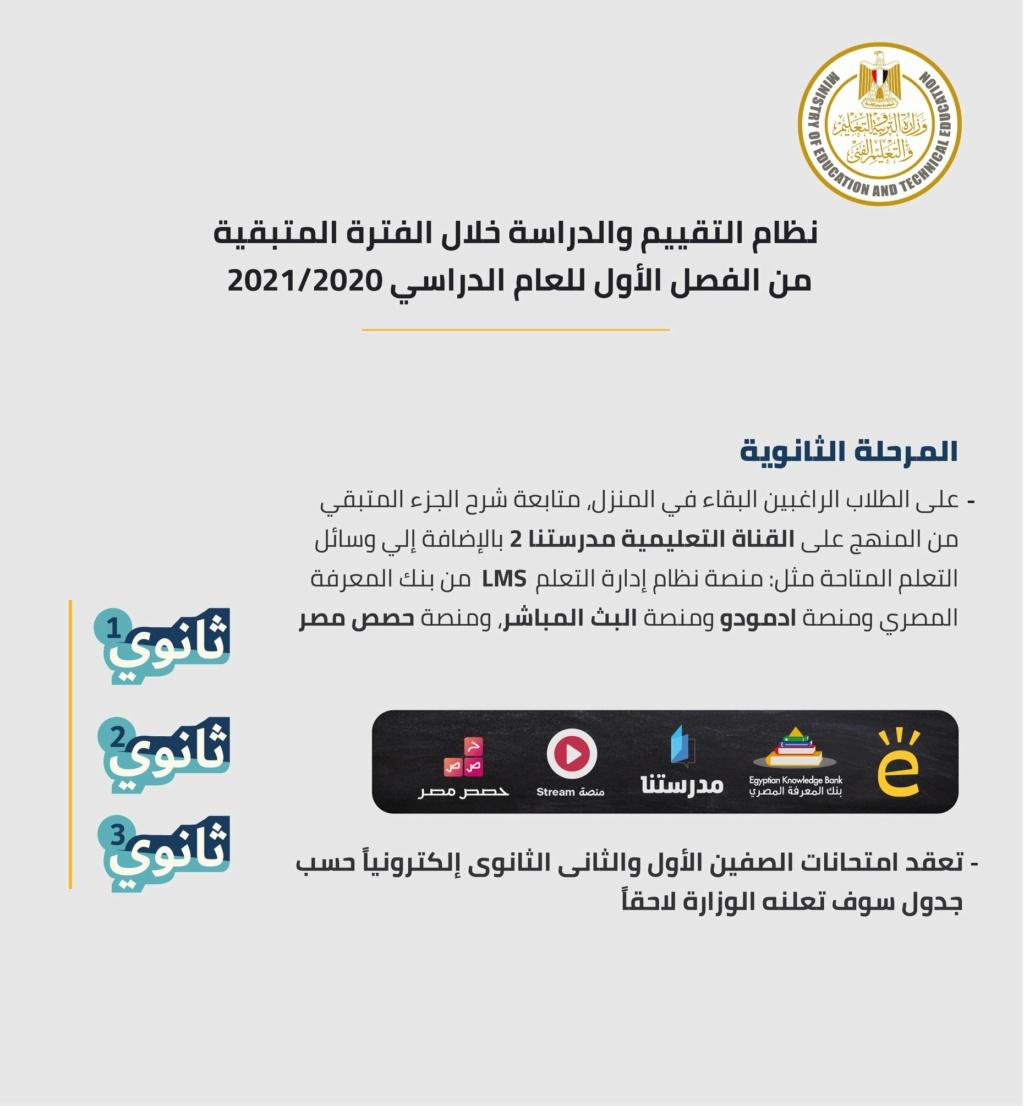 """تفاصيل  وزير التربية والتعليم"""" يصدر ١٢ قراراً جديداً بشأن تعطيل الدراسة ونظام الإمتحانات ومواعيد الإجازات 51242"""