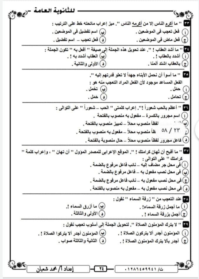 مراجعة الأساليب للصف الثالث الثانوى 51259