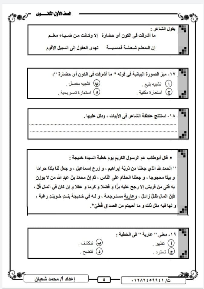 امتحان اللغة العربية للصف الاول الثانوي الترم الاول نظام جديد أ/ محمد شعبان 51265
