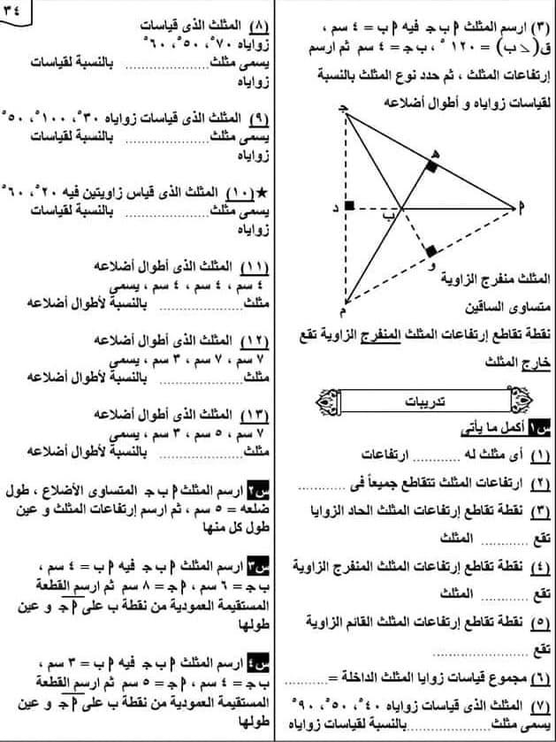 مراجعة علي المجموعات والهندسة رياضيات الصف الخامس الابتدائي  ا. داليا عبد المنعم 51267