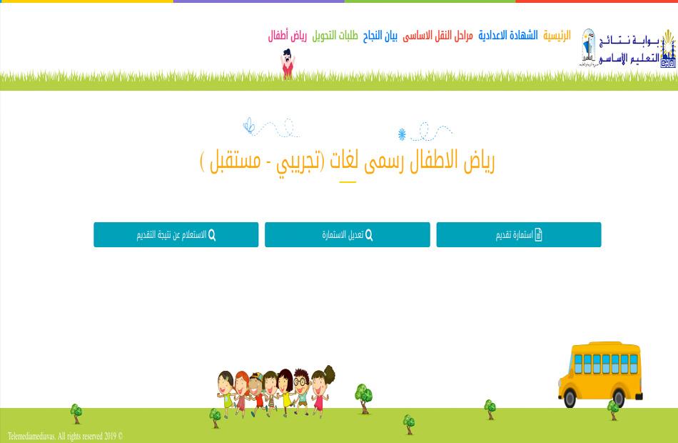نتيجة المرحلة الثالثة لرياض الأطفال - تعديل الرغبات   مديرية التربية والتعليم بالقاهرة  51274