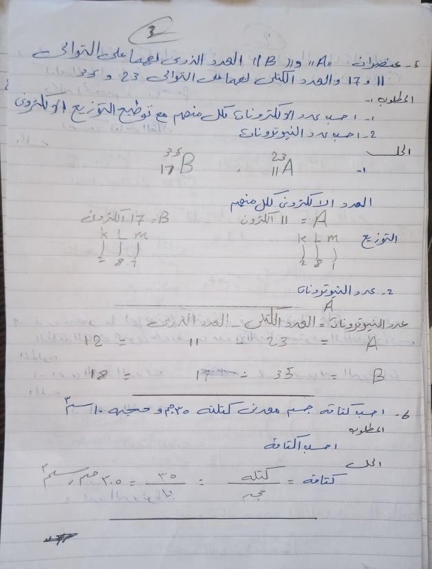 مراجعة مسائل علوم الصف الاول الاعدادي    51297