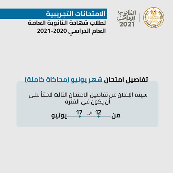مستند | منشور مهم من وزارة التربية والتعليم بشأن الامتحانات التجريبية لطلاب الثانوية العامة 5130