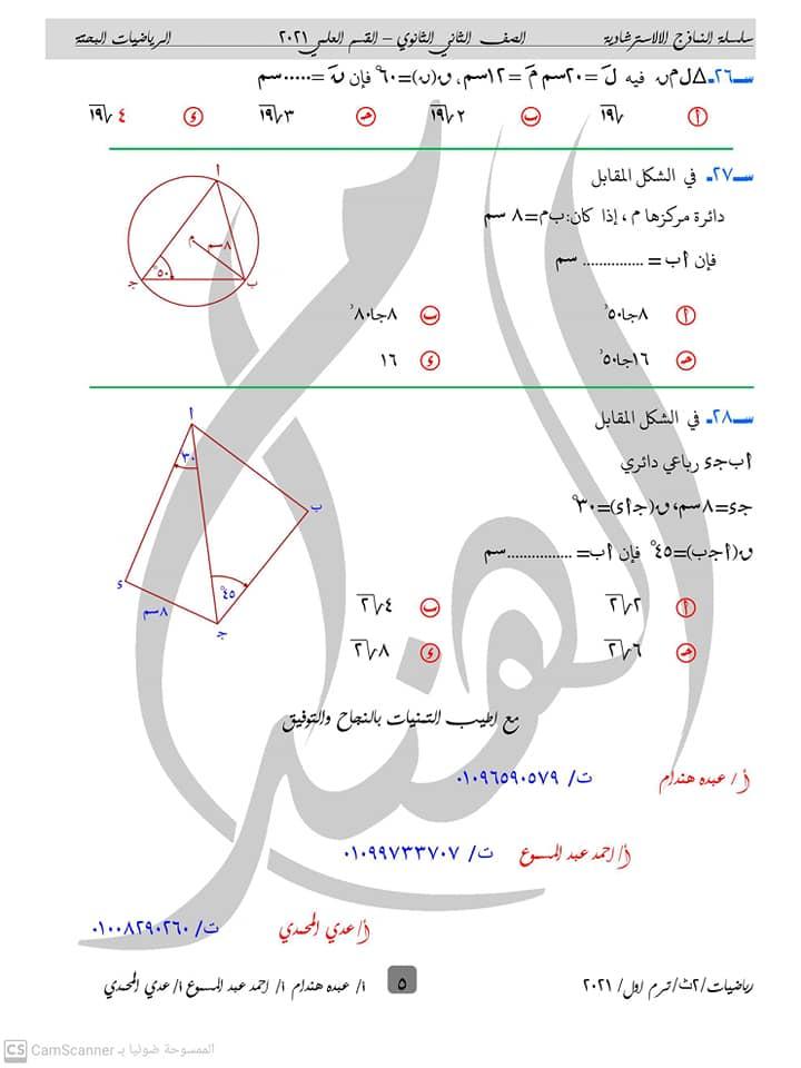 نموذج استرشادى رياضيات بحتة للصف الثانى الثانوى الترم الأول 2021  51320