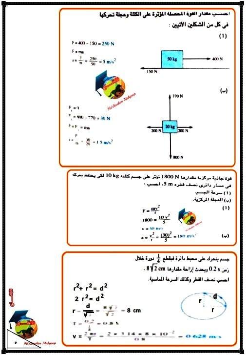 مراجعة ليلة الإمتحان في الفيزياء أولى ثانوي أزهري ترم ثاني 51330