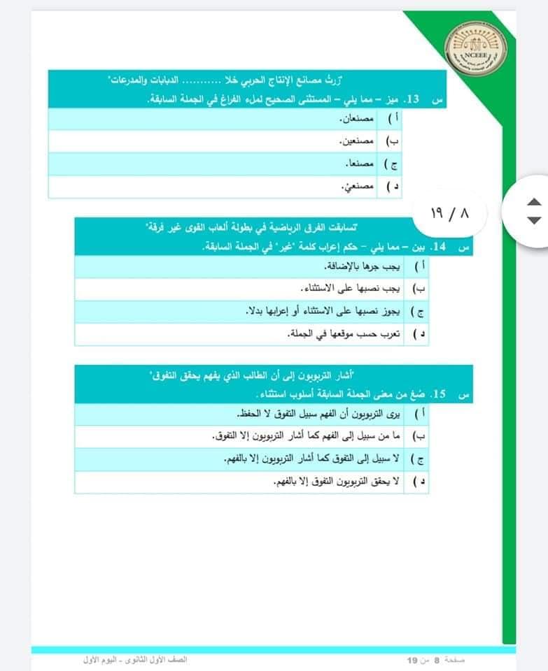 نموذج الوزارة الإسترشادي في اللغة العربية للصف الأول الثانوي الترم الثاني 2021 51334