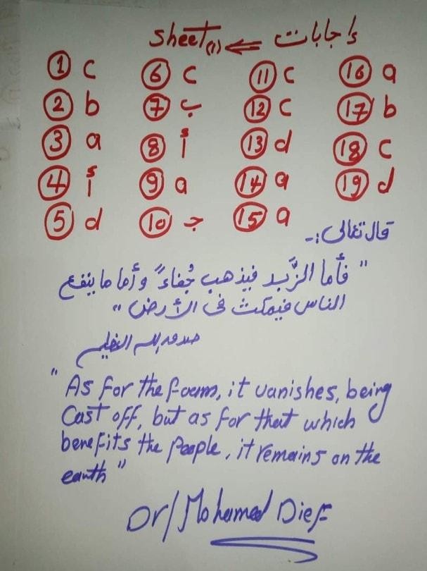 """20 سؤال كيمياء """"اختيار من متعدد"""" للصف الثاني الثانوي بالاجابات منهج ابريل 51345"""