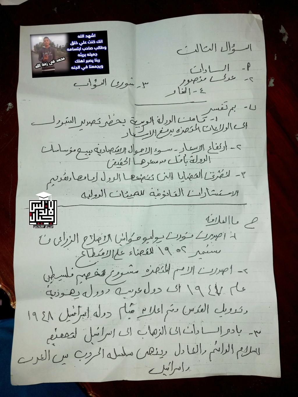 إجابة امتحان الدراسات للشهادة الإعدادية ترم ثاني ٢٠٢١ محافظة دمياط 51377