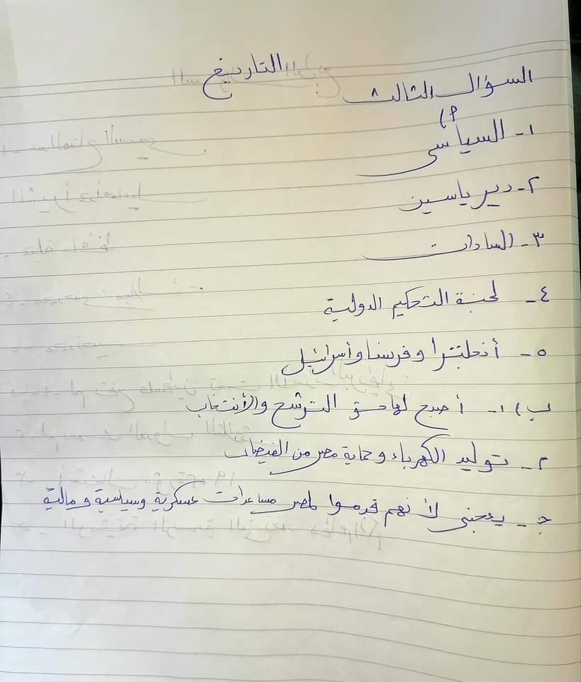 اجابة امتحان الدراسات للشهادة الإعدادية ترم ثاني ٢٠٢١ محافظة الفيوم 51390