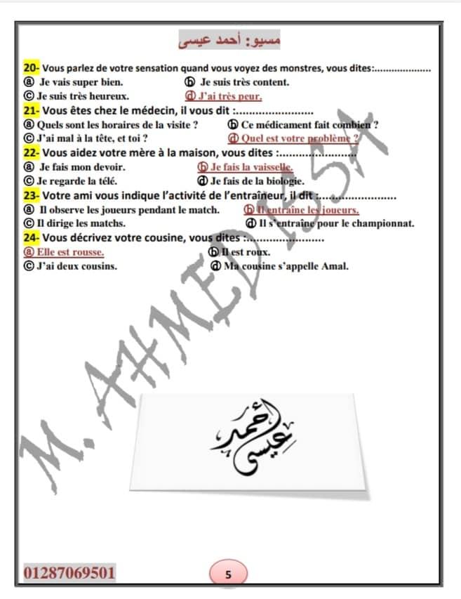 نماذج أسئلة اللغة الفرنسية للثانوية العامة 2021 من منصة حصص مصر بالإجابات مسيو/ أحمد عيسى 51403