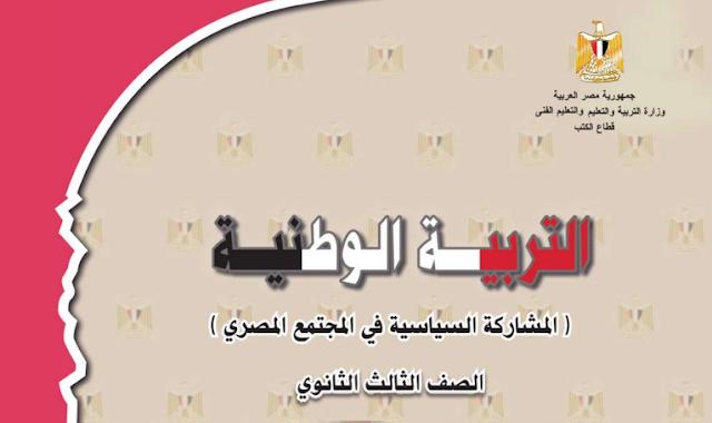 تحميل كتاب التربية الوطنية للصف الثالث الثانوي 2019. pdf 515