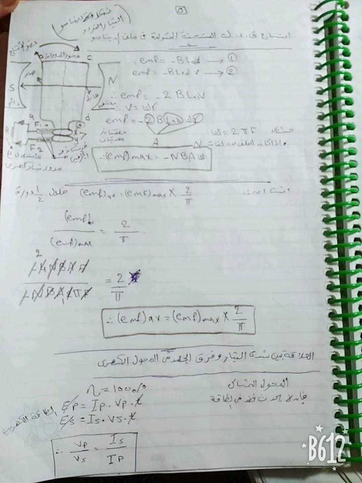 كل استنتاجات الكهربية - فيزياء ثانوية عامة 516