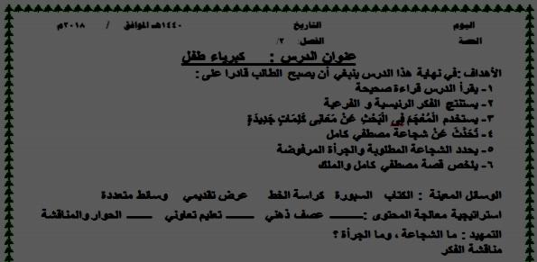 دفتر تحضير اللغة العربية للصف الثاني الاعدادي فصل دراسي اول 2019 5162