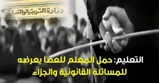 التعليم: ممنوع حمل أي معلم للعصا وإلا سيحال للتحقيق 5164