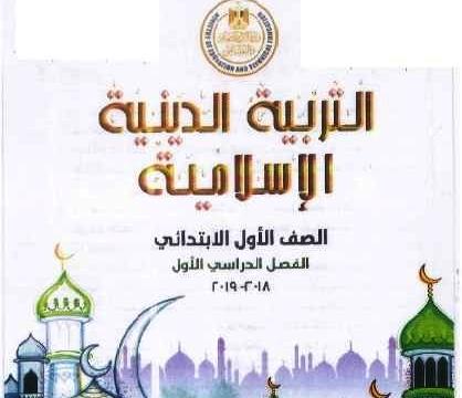 كتاب التربية الإسلامية للصف الأول الابتدائي الفصل الدراسي الأول 2019.pdf 5170