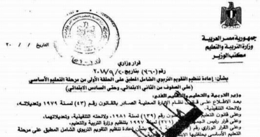 بالمستندات.. قرار التقويم التربوي الشامل للعام الدراسي 2018 - 2019 5177