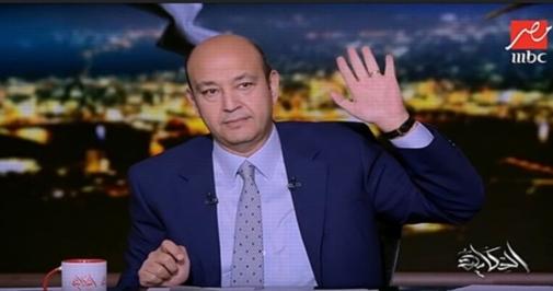عمرو أديب: مفيش حاجة اسمها مجانية التعليم 5185