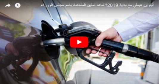 بالفيديو.. رد مجلس الوزراء على ما تردد حول زيادة أسعار البنزين بداية عام 2019 بنسبة 25% 5193