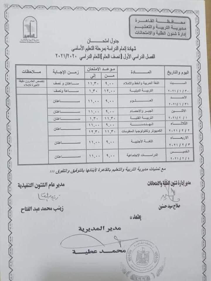 جدول امتحانات الشهادة الإعدادية بالقاهرة الترم الاول 2020 / 2021  51987-10