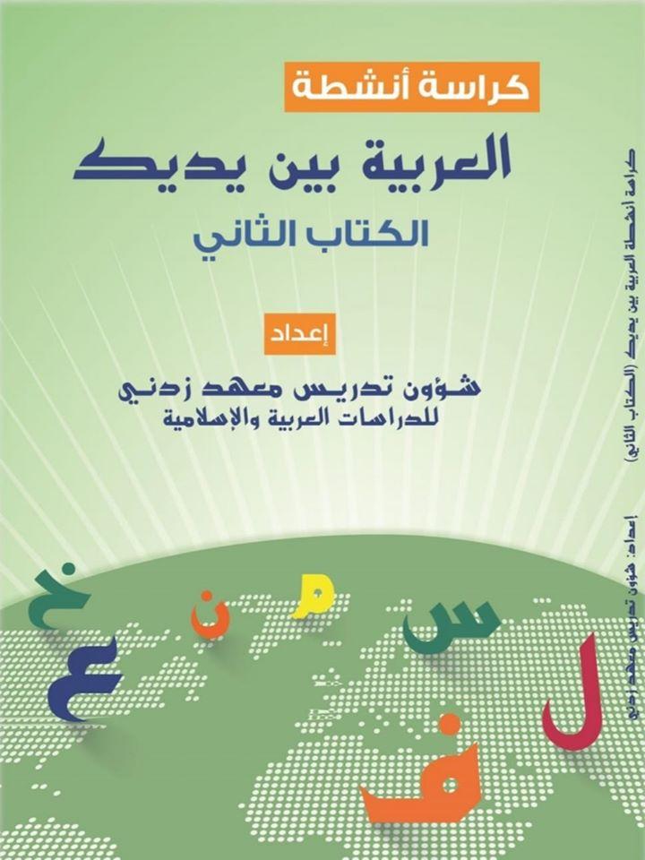 تحميل كراسة أنشطة اللغة العربية pdf 52014