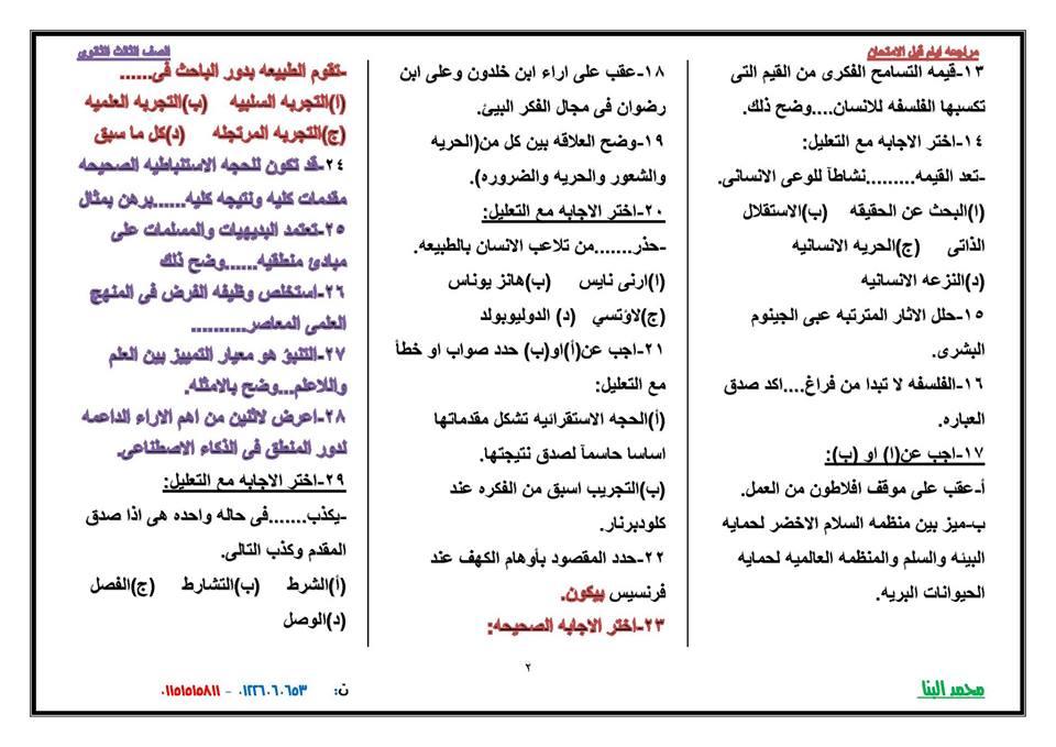 توقعات لامتحان الفلسفة والمنطق للثانوية العامة.. مستر محمد البنا 521