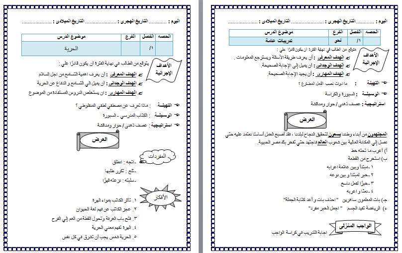دفتر تحضير اللغة العربية للصف الأول الإعدادي 2020 52119