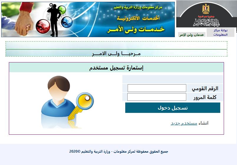 رابط التحويل الالكتروني بين المدارس الحكومية  5213