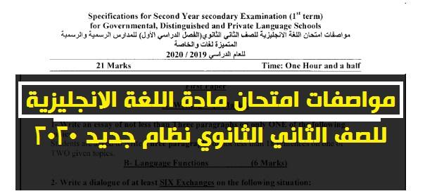 مواصفات امتحان مادة اللغة الانجليزية للصف الثاني الثانوي نظام جديد 2020 52131
