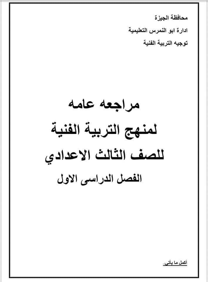 مراجعة التربية الفنية س و ج للصف الثالث الاعدادى ترم اول في ورقتين فقط من التوجيه 52132