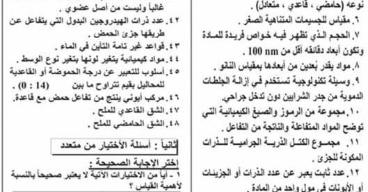 بنك أسئلة الكيمياء بالإجابات لأولى ثانوي وفقا لمواصفات النظام الجديد من جريدة الجمهورية 52134