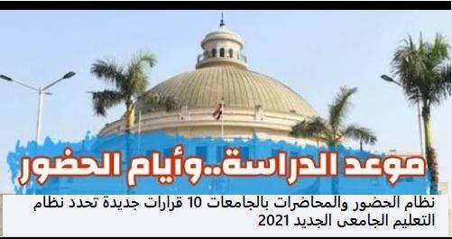 10 قرارات جديدة تحدد نظام الحضور والمحاضرات للعام الدراسي 2020 /2021 5214