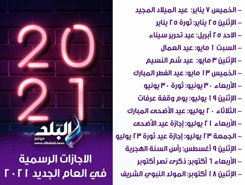 قائمة الإجازات الرسمية 2021  52160