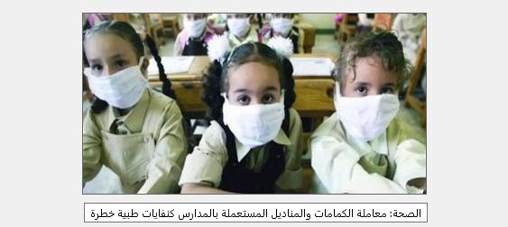 للحد من انتشار فيروس كورونا..  الصحة: معاملة الكمامات والمناديل المستعملة بالمدارس كنفايات طبية خطرة  5218