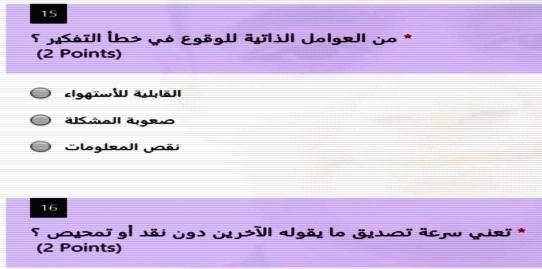 امتحان فلسفة الكتروني تفاعلي للصف الأول الثانوي 2019 إعداد/ محمد أسامة 5221