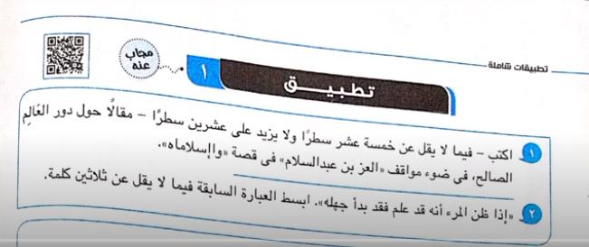 مراجعة لغة عربية الصف الثاني الثانوي بالنظام الحديث   حل تطبيقات كتاب الاضواء والامتحان 52211