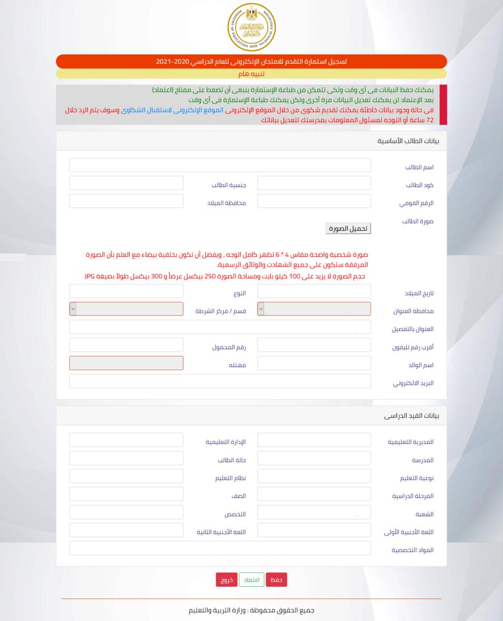 رابط تسجيل استمارة التقدم للامتحان الإلكترونى للصفين الأول والثاني الثانوي للعام الدراسي 2020-2021 52213