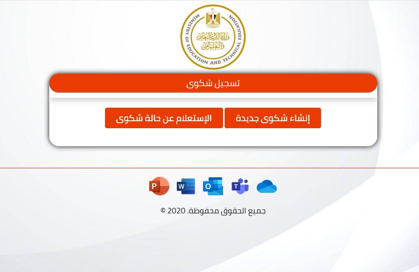رابط تسجيل شكوى لطلاب الصفين الأول والثاني الثانوي للعام الدراسي 2020-2021 52215