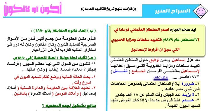 مراجعة نهائية فى التاريخ للثانوية العامة أ/ محمود أبو العيون 52217