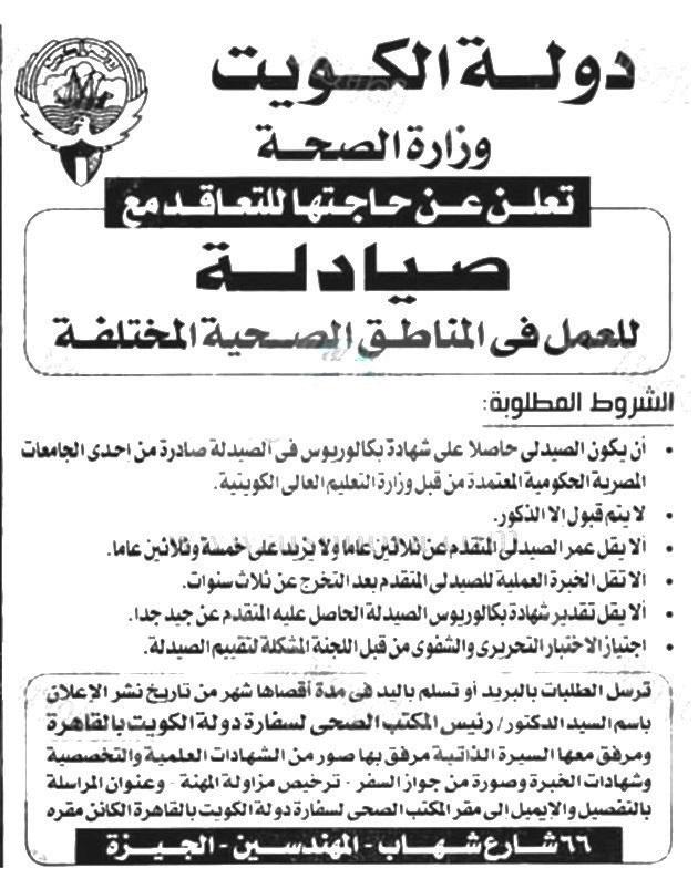 لخريجي صيدلة.. الكويت تعلن حاجتها للتعاقد مع صيادلة مصريين 52221