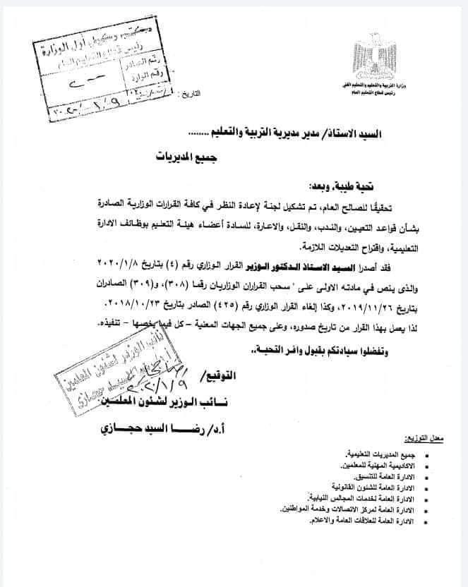 """رسمياً.. إلغاء القرار الوزارى رقم ٣٠٨ و ٣٠٩ لسنة ٢٠١٩ بشأن الإعارات والندب """"مستند"""" 52227"""