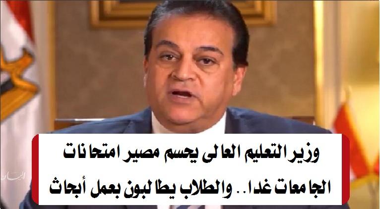 وزير التعليم العالى يحسم مصير امتحانات الجامعات غدا.. والطلاب يطالبون بعمل أبحاث 52234
