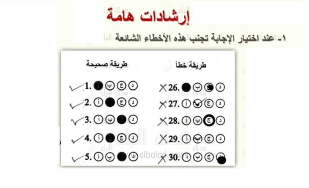 طريقة تظليل رقم الجلوس والإجابات في البابل شيت الثانوية العامة2021 5231