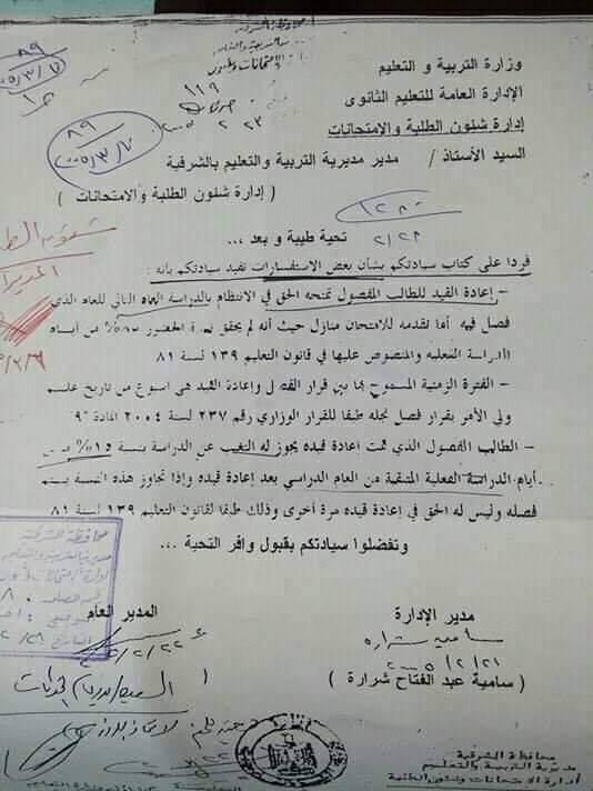 """المدة القانوية لاعادة قيد الطالب بعد الفصل """"مستند"""" 52350910"""
