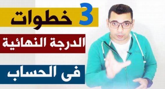 3 خطوات فقط للطالب الضعيف فى الحساب للحصول على الدرجة النهائية أ/ طلعت الغيطي 5241