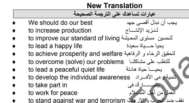 مذكرة ترجمة للصف الثالث الثانوي أ/ طارق فواد 5247